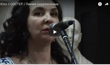 Юло СООСТЕР / Линия сюрреализма