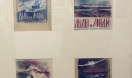 Гергий Нисский. Варианты обложки книги А.Гарри «Льды и люди»