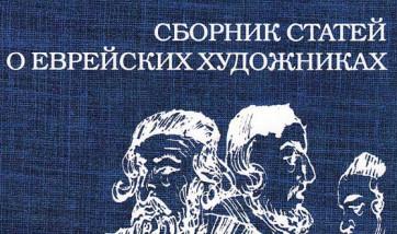 А.Г. Ромм. Сборник статей о еврейских художниках.