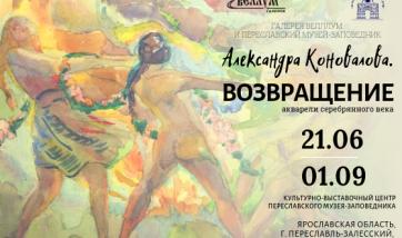 А. Коновалова в музее-заповеднике Переславля