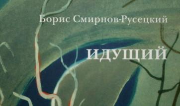 Борис Смирнов-Русецкий. Идущий.