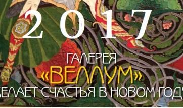 Галерея ВЕЛЛУМ поздравляет всех с Новым годом!