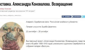 23.09.2016 «Независимая Газета» о выставке Александры Коноваловой.