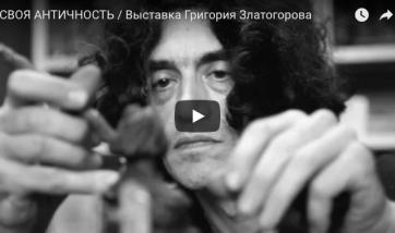 СВОЯ АНТИЧНОСТЬ / Персональная выставка Григория Златогорова