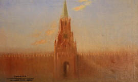 Петр Вильямс — Спасская башня
