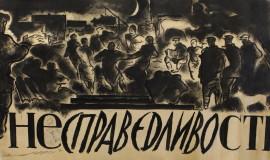 Георгий Нисский. Несправедливость