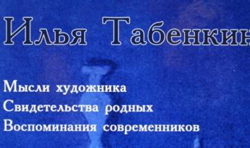 Илья Львович Табенкин. Мысли художника. Свидетельства. Воспоминания.