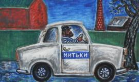 Митёк за рулём