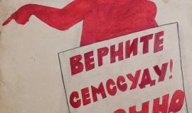Михаил Черемных — Окна РОСТА. 2