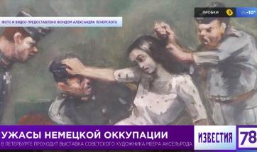 Видео с выставки картин Меера Аксельрода «Немецкая оккупация»