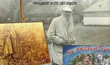 Ефим ЧЕСТНЯКОВ и Дмитрий ШАГИН: русские примитивисты путями Льва Толстого пятьдесят и сто лет спустя