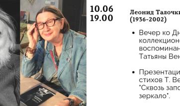 Вечер памяти Леонида Талочкина и презентация книги Татьяны Вендельштейн