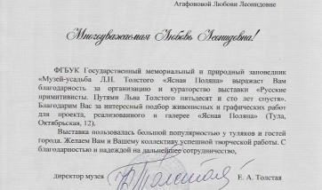 Благодарность директору галереи «Веллум» Любови Агафоновой от Музея-усадьбы Л.Н. Толстого «Ясная Поляна»