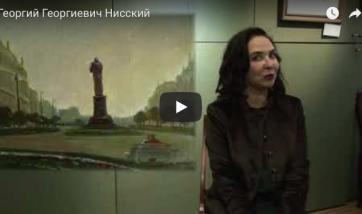 Нисский Георгий Георгиевич