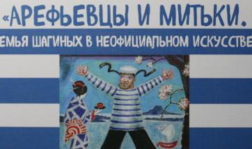 Комплект открыток «Арефьевцы и Митьки. Семья Шагиных в неофициальном искусстве».