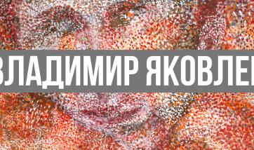 Владимир Яковлев. Портрет ветра 04.09-06.10 2019