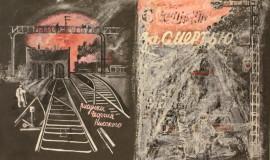 Георгий Нисский. Вариант обложки книги С.Григорьева «С мешком за смертью»