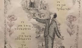 Анатолий Каплан Еврейская народная песня «Любовь моя»
