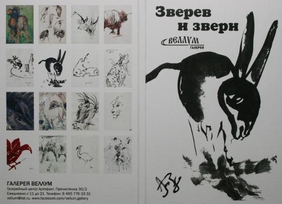 И Люди, и Звери - Анатолий Тимофеевич Зверев. Набор открыток.