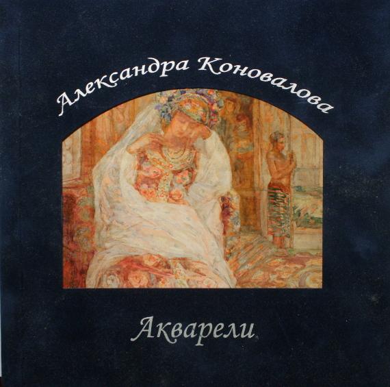 Александра Коновалова. Акварели.
