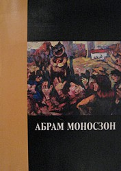 Абрам Исаакович Моносзон. Каталог работ.