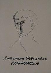 Антонина Софронова. Графика.
