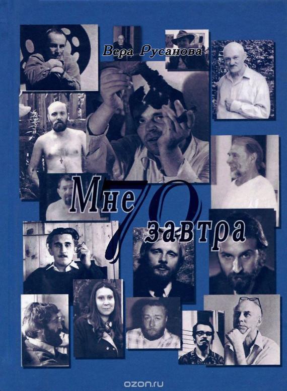 Выставка художников-нонконформистов и презентация книги Веры Русановой «Мне завтра 70»