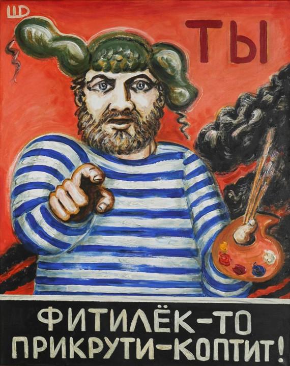 "Дмитрий Шагин ""Ты фитилёк-то прикрути - коптит"" 2014"