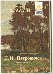 П.И. Петровичев. Набор художественных открыток работ.