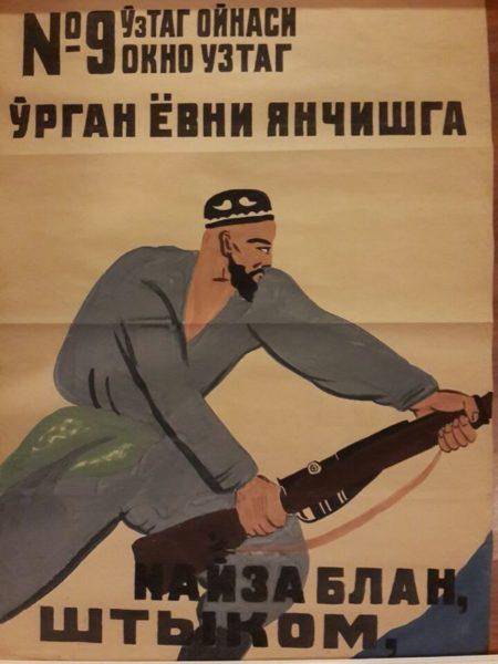 Кашина Надежда. Окно УЗТАГ №9. Эскиз плаката.