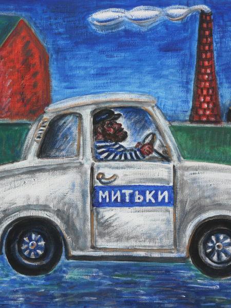 Шагин Дмитрий. Митёк за рулём.