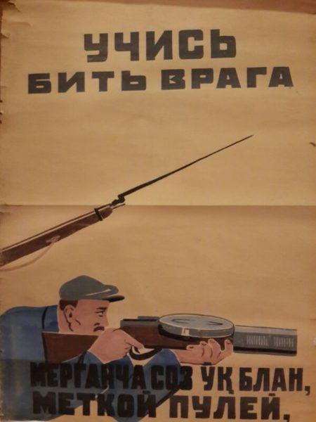 Кашина Надежда. Учись бить врага! Эскиз плаката.