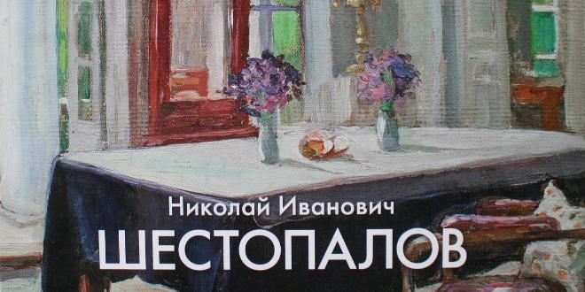 Николай Иванович Шестопалов. Каталог.