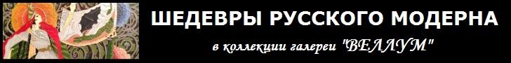 Шедевры русского модерна в коллекции Галереи Веллум