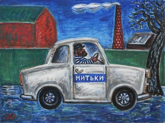 Дмитрий Шагин «Митьки в машине» 1996