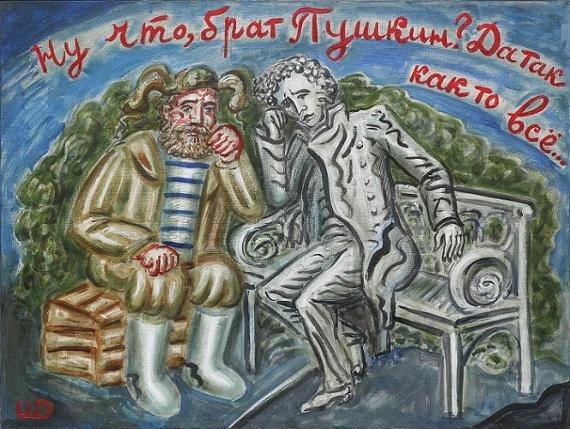 Дмитрий Шагин «Ну что, Брат Пушкин? Да так как-то все...». 1996