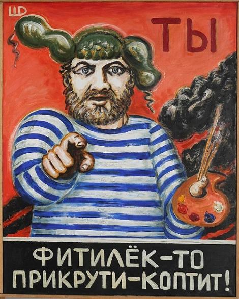 Дмитрий Шагин «Ты фитилек-то прикрути - коптит!» 2014