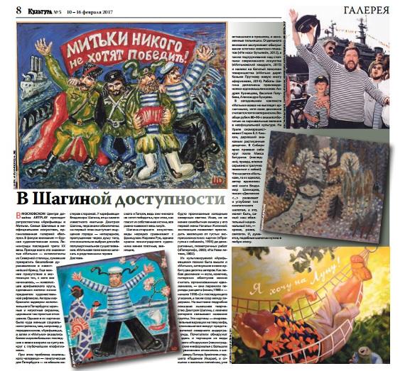 Газета «Культура»
