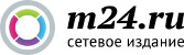 m24.ru – Сетевое издание.