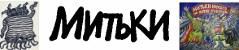 Сайт mitki-art.ru