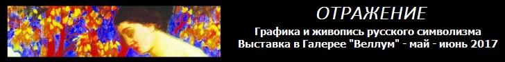 «Отражение. Графика и живопись русского символизма». Продолжение выставочного проекта в пространстве галереи.