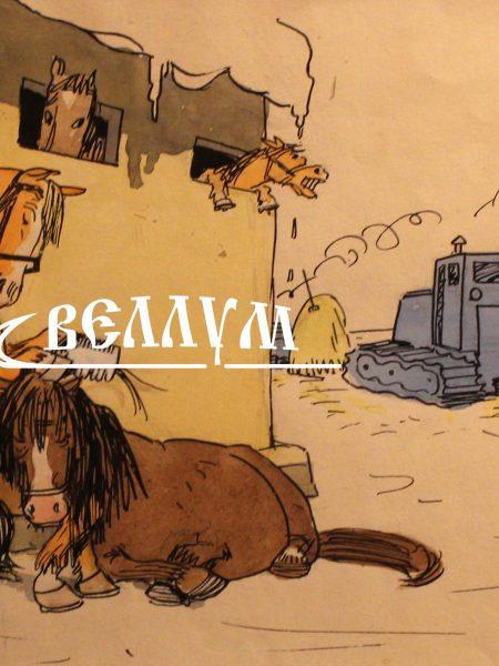 Каневский Аминадав. Лошади расчесываются.