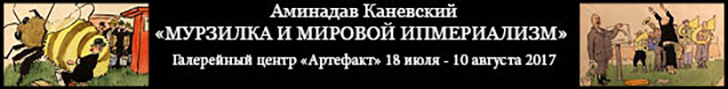 """""""Мурзилка и мировой империализм. Графика Аминадава Каневского 1920-1950-х гг."""""""