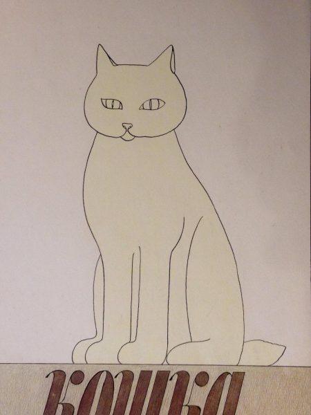 Кабаков Илья. Кошка.