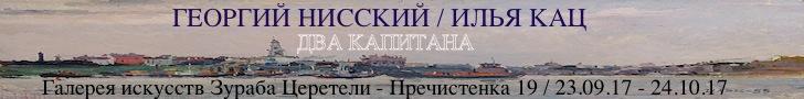 «Георгий Нисский и Илья Кац. Два капитана. Живопись и графика 1920-е – 1960-е гг.»