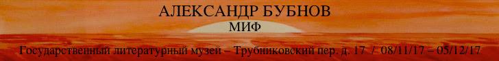 Александр Бубнов. Миф