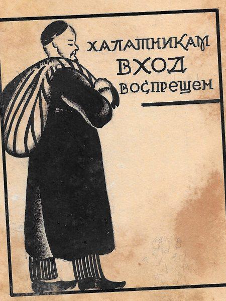 Чернихов Яков. Халатники.