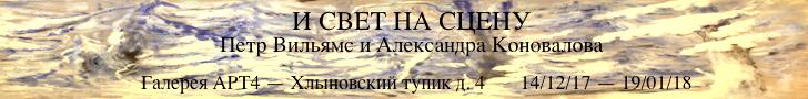 И СВЕТ НА СЦЕНУ / Петр Вильямс и Александра Коновалова