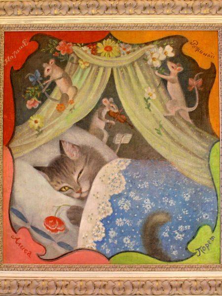 Порет Алиса. Кошка и мыши.