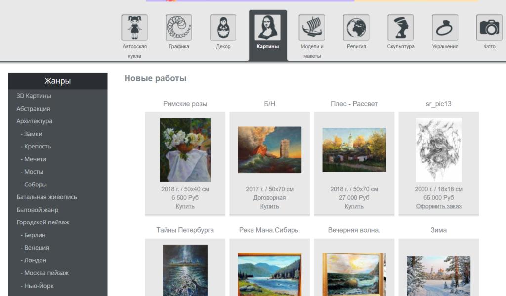 Как продать картину через интернет